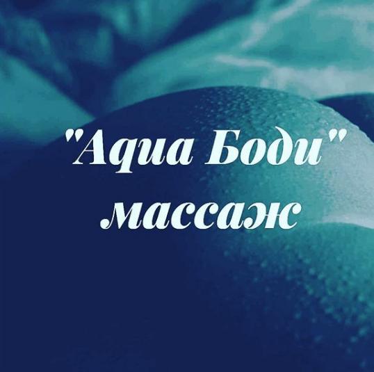 Аqua body в Алматы