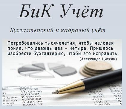 Услуги бухгалтера, кадровый учет в Алматы