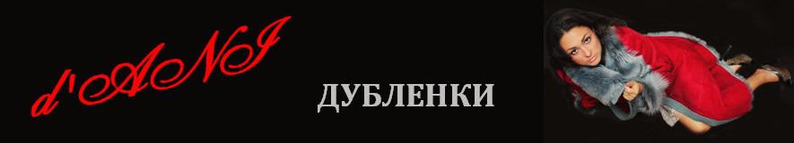 Дубленки в Алматы