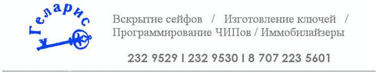 Вскрытие замков, ключи, иммобилайзеры, программирование Чипов Алматы Казахстан