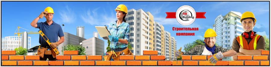 Ремонтно-строительные работы и расценки на них в Караганде