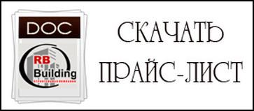 Расценки на ремонтно-строительные работы в Караганде