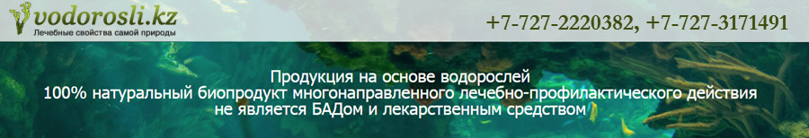Морские водоросли в Алматы, Казахстане