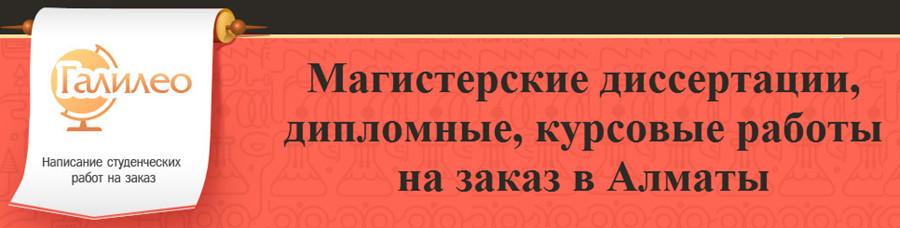 Магистерские диссертации на заказ в Алматы