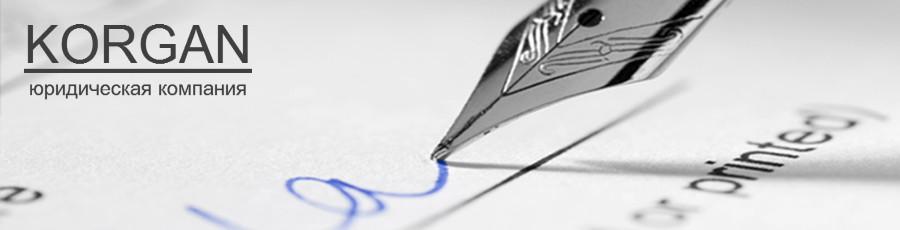 Перерегистрация юридического лица в Астане