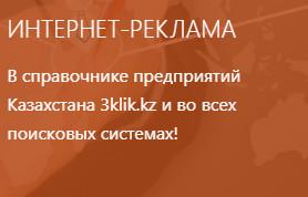 Написание текстов для сайтов в Алматы