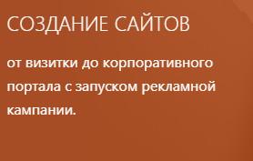 Создание веб сайтов в Алматы