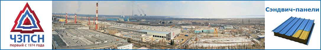 Челябинский завод по производству сэндвич-панелей