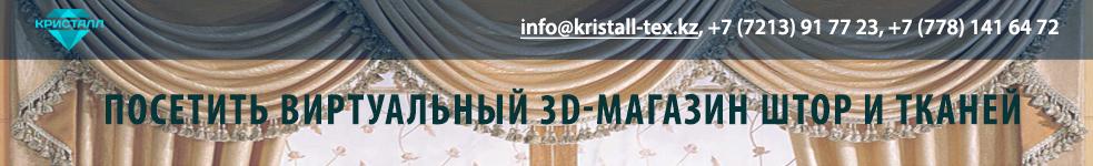 Посетить виртуальный 3d-магазин штор и тканей
