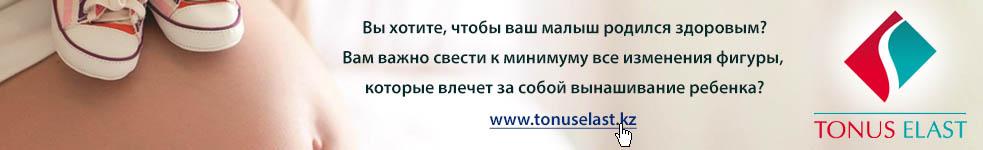 Tonus Elast - Антиварикозные чулки - правила выбора