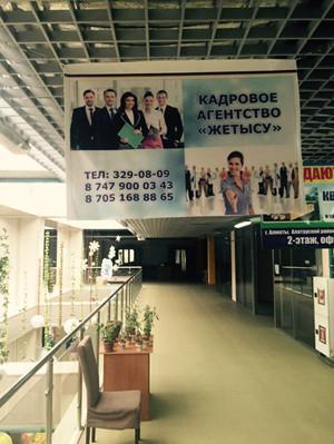 Кадровое агентство в Алматы